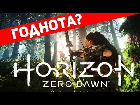 HORIZON ZERO DAWN - ОБЗОР ИГРЫ