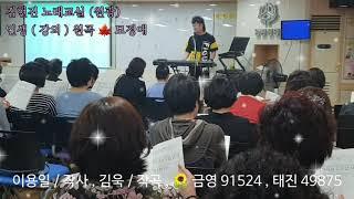 김현진 노래교실 ? 광주 원광신협(월) ? 인생 ( 강…