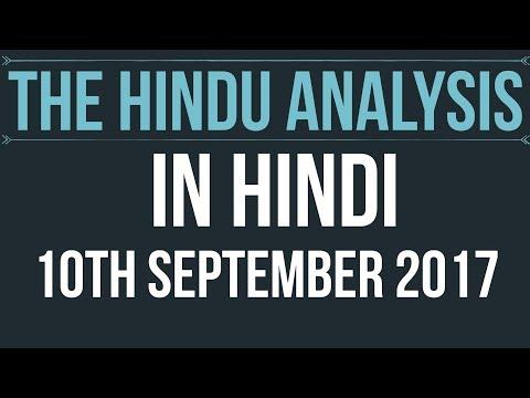 (Hindi) 10 September 2017-The Hindu Editorial News Paper Analysis- [UPSC/ SSC/ RBI Grade B/ IBPS]