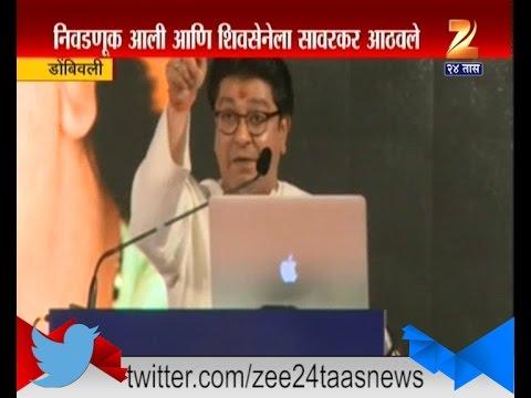 Dombivili : Raj Thackeray On Shiv Sena