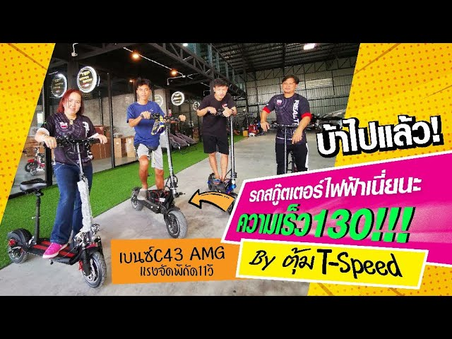บ้าไปแล้ว! สกู๊ตเตอร์ไฟฟ้า ความเร็ว 130?!! by ตุ้ม T-Speed