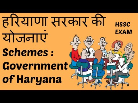 हरियाणा सरकार की योजनाएं !! Schemes : Government of Haryana HSSC EXAM