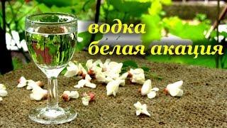 Домашняя ароматная водка - белая акация