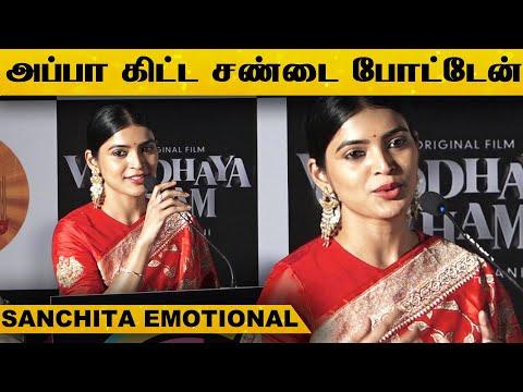என்னோட அப்பா அந்த கல்யாணத்துக்கு Okey சொல்லல - Sanchita Shetty Emotional Speech..!