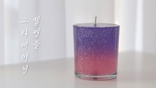 [루공방] 자연스러운 투톤 그라데이션 젤 캔들 만들기