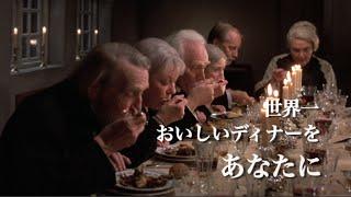 映画『バベットの晩餐会』デジタル・リマスター版予告編 thumbnail