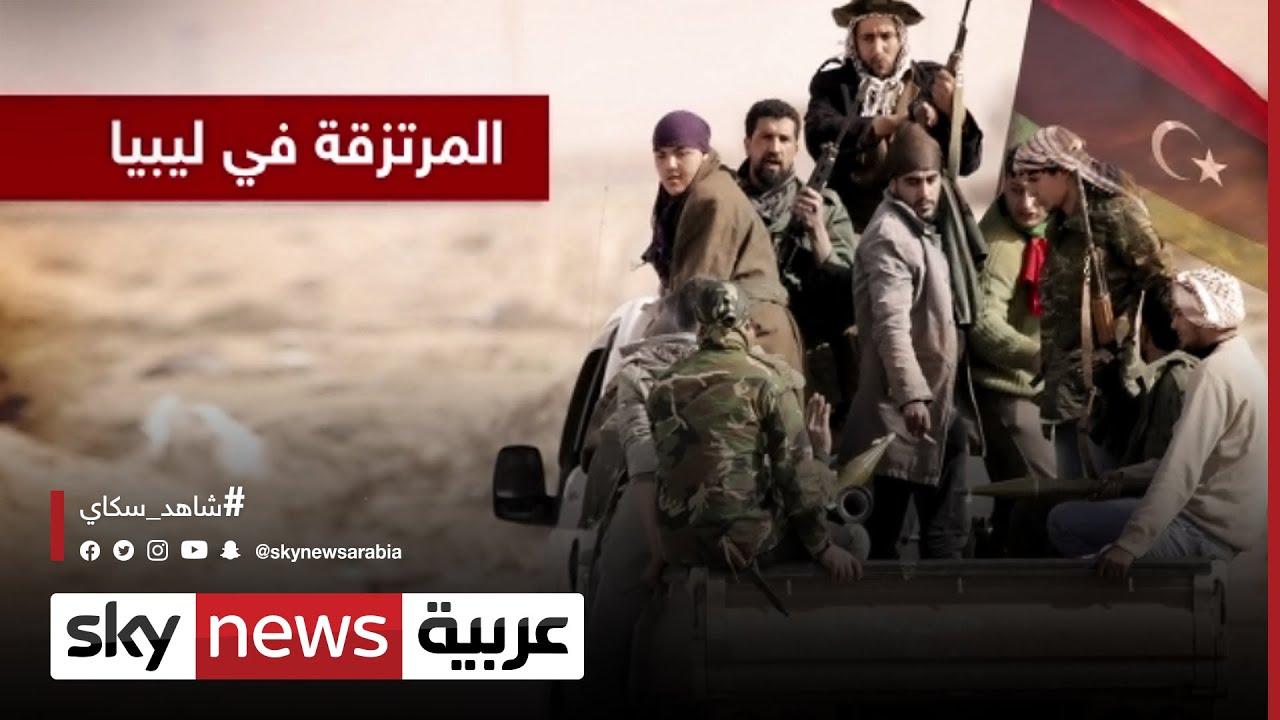 المرتزقة في ليبيا  - نشر قبل 6 ساعة