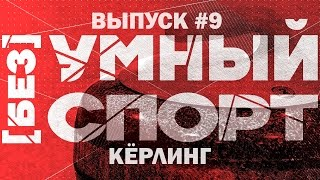 """""""[без]УМНЫЙ спорт"""". Выпуск 9. Кёрлинг"""
