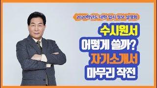 [입시정보] 2020 대학입시정보 설명회_서울시 진학지…