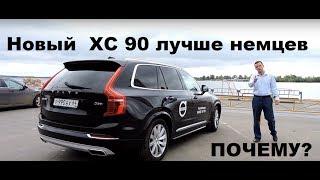 Машина будущего - новый Volvo XC90 2018