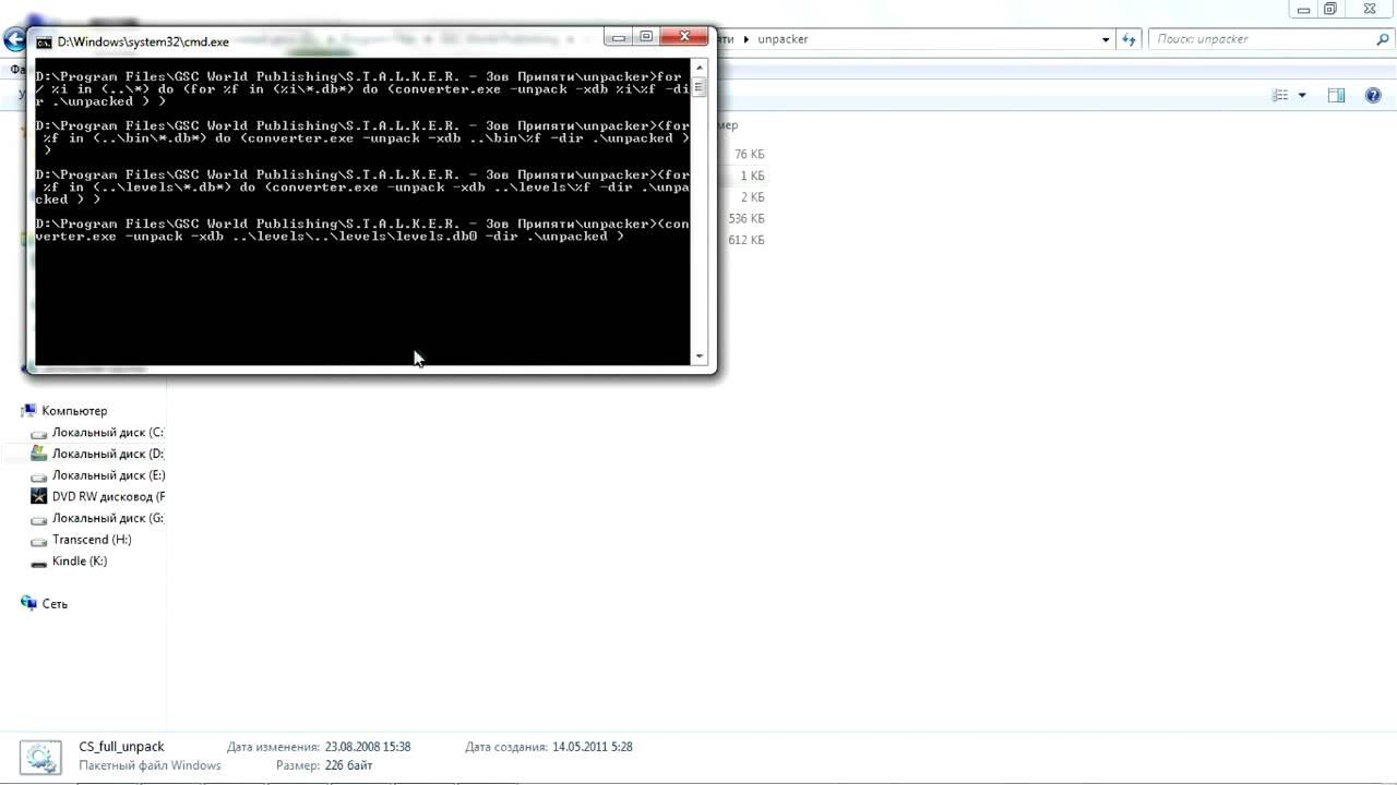 Программа stalker data unpacker скачать