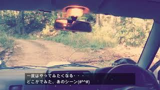 【ジムニー生活㉚】ジムニーで林道ドライブ!ジムニーあるある&道草