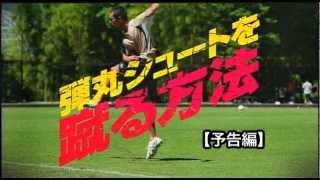 弾丸シュートを蹴る方法 【予告編】 thumbnail