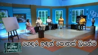 ITN Television Iskole - (2020-05-29) | ITN Thumbnail