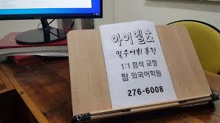 아이엘츠 스피킹 라이팅 초급 성인영어회화 유학준비 IE…