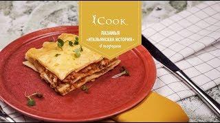 видео История и рецепт приготовления блюда лазанья