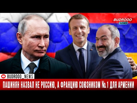 Пашинян назвал не Россию, а Францию союзником №1 для Армении