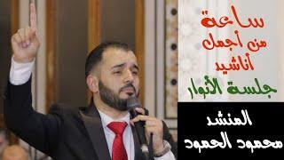 ساعة من أجمل ماأنشد المنشد محمود الحمود في جلسة الأنوار