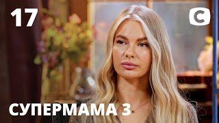 Юлии интереснее на работе, чем с ребенком – Супермама 3 сезон – Выпуск 17