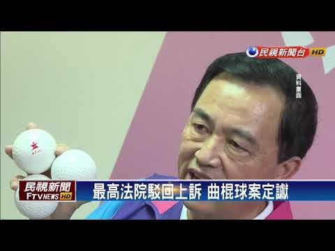 曲棍球案段宜康登報道歉 林滄敏:先吞球吧!-民視新聞