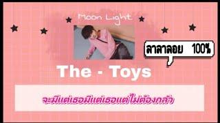 [เนื้อเพลง] ลาลาลอย 100%  - The Toys