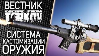Вестник Таркова: Система Кастомизации Оружия   Новости Escape from Tarkov   Обзор