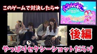 人生ゲームで大敗した綾瀬ユウによるリベンジマッチ! 何故か誰もやった...