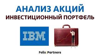 Анализ акций компаний: IBM. Фондовый рынок. Инвестиции в акции. Покупка акций. Инвест портфель.