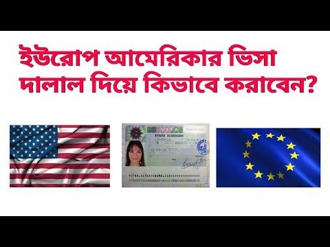 Schengen Visa Scam