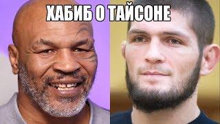 СРОЧНО! ТАЙСОН ВСЕХ ОШАРАШИЛ И РЕАКЦИЯ ХАБИБА НА ЭТО! МАГОМЕДШАРИПОВ НА UFC 235!