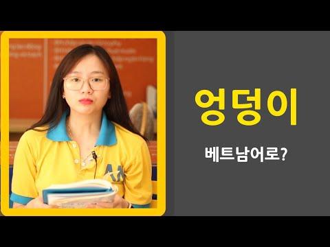 ??베트남어 갓난 아기도 들으면 쉽게 따라 배울 수 있다 -10편 신체부위- (온 가족 베트남어 선생님) [ENG SUB]#베트남어 #베트남어번역기 #베트남어배우기
