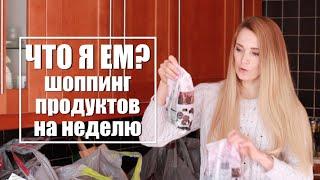 Что едят веганы - покупки продуктов питания на неделю