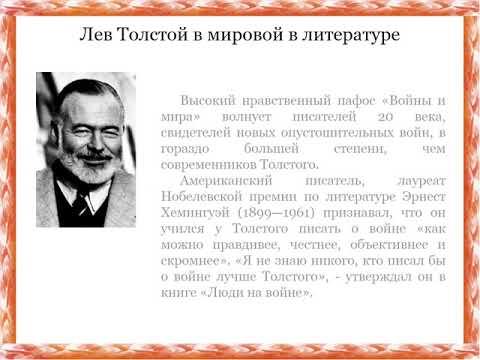 Урок 14.  Л.Н.Толстой и мировая литература