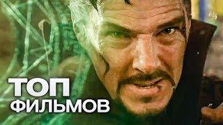 10 КРУТЫХ ФИЛЬМОВ ПРО СУПЕРГЕРОЕВ!