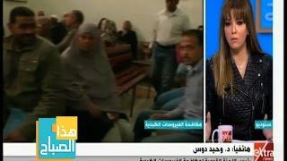 دوس: الأوروبيون يتمنون معالجتهم مثل مريض «فيروس سي» المصري