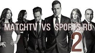 SportMovie | МатчТВ против SPORTS RU  Часть II