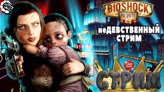 🎏 BioShock Infinite [18+]👑ВОЗВРАЩЕНИЕ В УТОПИЮ_DLC👾♕неДЕВСТВЕННЫЙ СТРИМ МАНТИКОРЫ♕#5