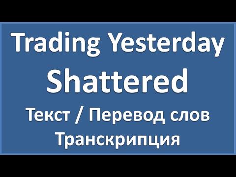 Trading Yesterday - Shattered (текст, перевод и транскрипция слов)