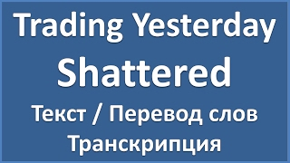 Trading Yesterday Shattered текст перевод и транскрипция слов