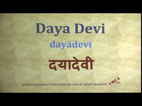 Daya Devi दयादेवी dayādevī   Sanskrit Pronunciation