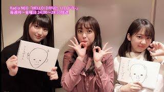 HELLO! DRIVE! -ハロドラ- 中島早貴・野中美希・羽賀朱音 #328 Radio NEO...