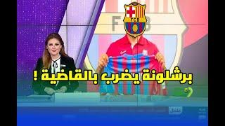 برشلونة يضرب بالقاضية ويقترب من خطف صفقة الموسم من ريال مدريد ! اخبار برشلونة اليوم