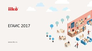 Запись вебинара: ЕГАИС 2017