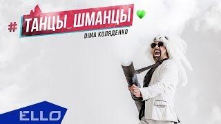 Дима Коляденко - Танцы-Шманцы