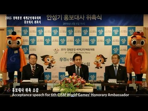 Appointment Ceremony of Honorary Ambassador Actor Ahn Sung-ki