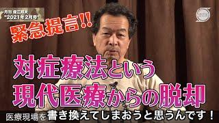月刊保江邦夫 No.13 2021年2月号 ダイジェスト
