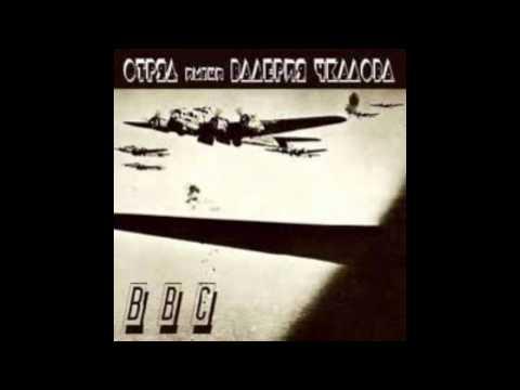 Otryad Imeni Valeriya Chkalova - ВВС / VVS (Full Album, Russia, USSR, 1984)