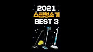 스팀청소기 무선청소기 추천 BEST3