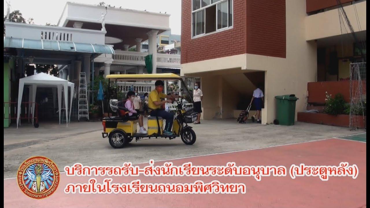 ถนอมพิศ บริการรถรับส่งนักเรียนอนุบาล (ประตูหลัง)