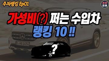 가성비 좋은 수입차 랭킹 Top10 !!